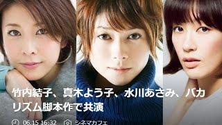 竹内結子、真木よう子、水川あさみ、バカリズム脚本作で共演 23日放送の...