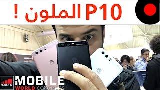 نظرة اولى على جديد هواوي P10 و P10 PLUS بالوانهم الثمانية Huawei