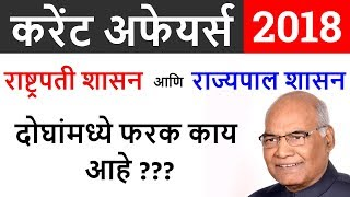 ( मराठी )21जून 2018, Daily News Analysis, The Hindu, PIB, Current Affairs In Marathi [ MPSC / UPSC ]