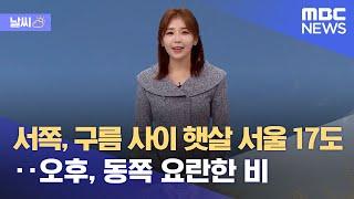 [날씨] 서쪽, 구름 사이 햇살 서울 17도‥오후, 동…