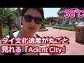 100以上のタイの文化遺産丸ごと見れるAncient Cityのスケールでかすぎて笑うw〔#141〕