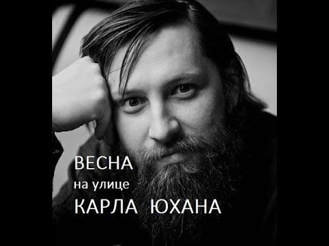 Владимир Бузин (Весна на улице Карла Юхана) / TRIPOдабы / 16BITFM 22.04.2008