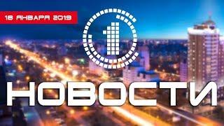Выпуск Новостей 18.01.19