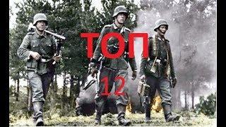 А ты видел эти военные фильмы?