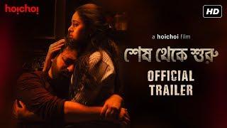 Shesh Theke Shuru (শেষ থেকে শুরু) | Official Trailer | Samadarshi | Ridhima | a hoichoi film