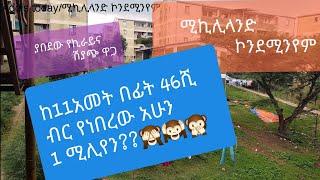 ወይ ጉድ ሚኪሊላንድ ኮንደሚንየምን ይሄን ያህል ውድ?#Addis today# 40/60 condominium# cost of renting house