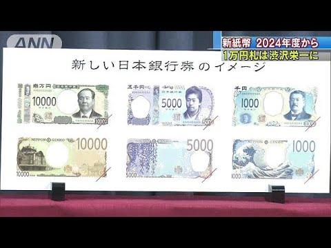 2024年度紙幣一新 1万円は渋沢栄一 5千円津田梅子(19/04/09) (Việt Sub)