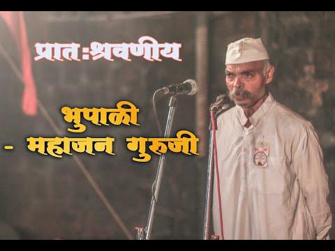 bhupali - mahajan guruji | भूपाळी - महाजन गुरुजी । स्वच्छतादूत ।