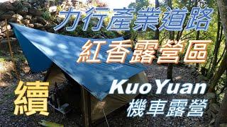 【KuoYuan機車露營】紅香露營區2