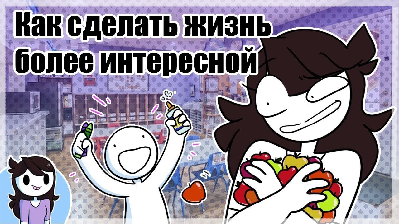 Как сделать лайф на русском