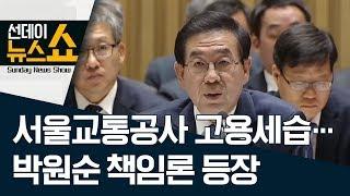 서울교통공사 고용세습…박원순 책임론 등장 | 선데이뉴스쇼