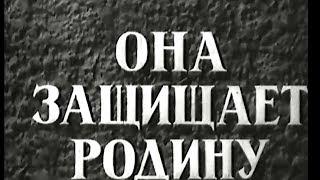 Она защищает Родину (1943)   военный фильм