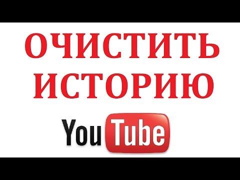 Как очистить youtube