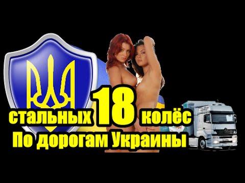 18 Стальных колес - Украинские просторы