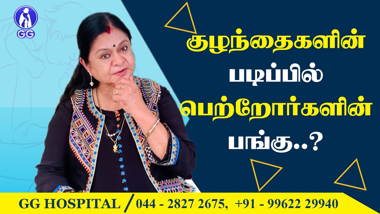 The role of parents in the education of children..? - GG Hospital - Dr Kamala Selvaraj