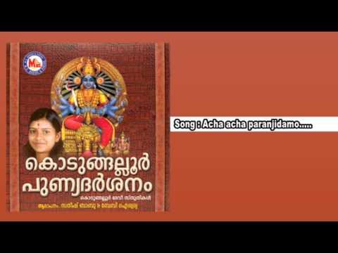 അച്ഛാ അച്ഛാ | ACHA ACHA | Kodungallur Punyadharsanam | Hindu Devotional Devi Songs Malayalam