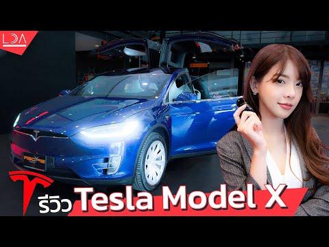 ลองขับ! Tesla Model X รถยนต์ไฟฟ้า SUV ที่เร็วที่สุดในโลก | LDA World