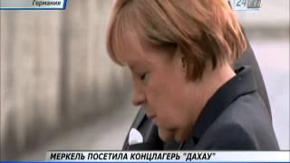 Канцлер Германии Ангела Меркель посетила концлагерь Дахау(Канцлер Германии Ангела Меркель посетила концлагерь Дахау., 2013-08-21T09:57:17.000Z)