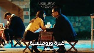 قلبي كلّه إلك، ما فيه مطرح لحدا تاني...