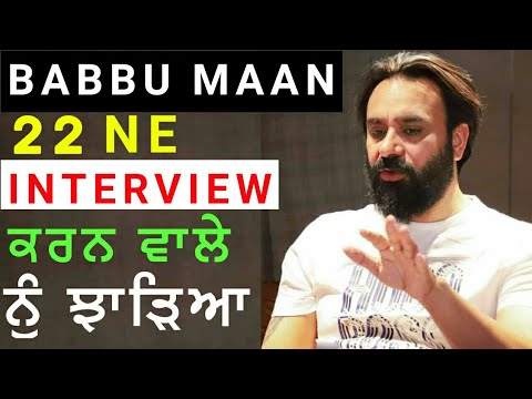 Babbu Maan Angry During Interview