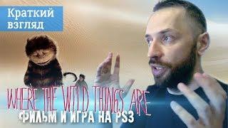 Where the Wild Things Are - фильм и игра [Краткий Взгляд]