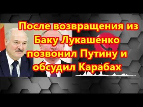 После возвращения из Баку Лукашенко позвонил Путину и обсудил Карабах