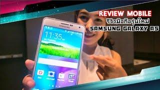 รีวิวมือถือ Samsung Galaxy A5 บอดี้หรู เซลฟี่เลิศ!!