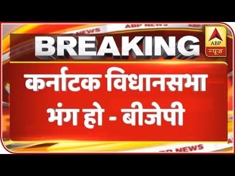 Karnataka BJP Chief BS Yeddyurappa Demands Mid-Terms Polls In The State | ABP News