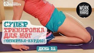 Супер интенсивная тренировка для ног\ДЕНЬ 22\ Вправи для схуднення ніг