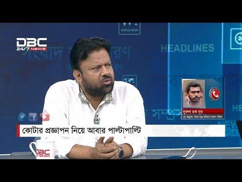 কোটার প্রজ্ঞাপন নিয়ে আবার পাল্টাপাল্টি    Songbad Somprosaron    DBC NEWS 13/05/18