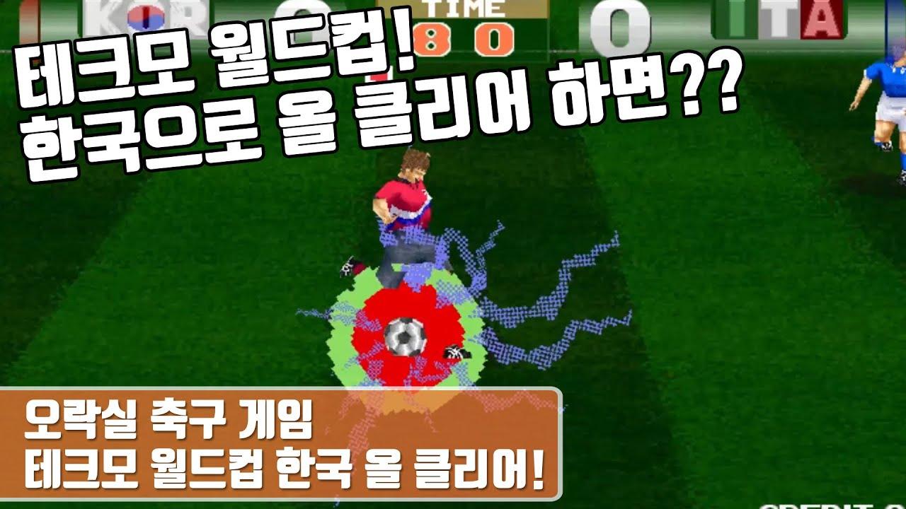 테크모월드컵98 한국으로 올 클리어