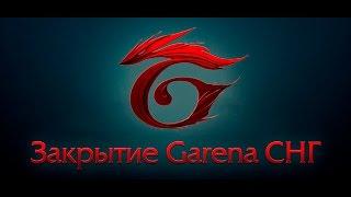 Garena закрывает отделение в СНГ, прощай Path Of Exile и HoN
