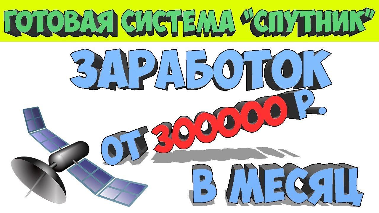 как заработать 300000 в месяц офисы кредит европа банка в москве