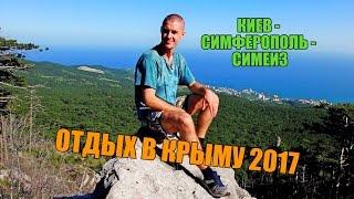 Крым 2017. Киев - Крым. Бюджетный отдых. Ч 1(, 2017-05-04T10:22:03.000Z)