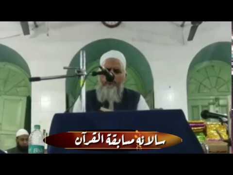 Qari Abdur Rauf sb Darul uloom deoband | Salanah Musabaqah Anjuman Zeenatul Quran