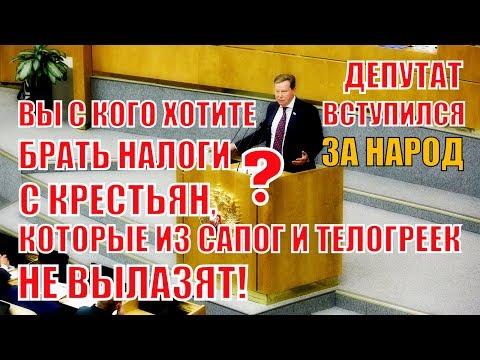 Депутат Нилов: Вы