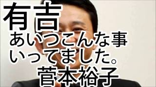 【有吉 毒舌】有吉弘行ラジオ アイツこんなこと言ってました!リターン...