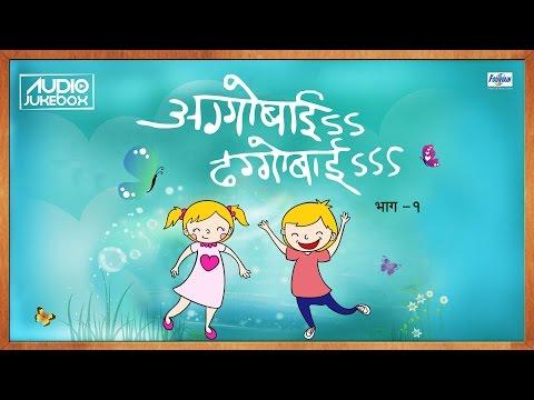 Aggobai Dhaggobai Vol 1 - Superhit Sandeep Salil Marathi Balgeet Songs मराठी गाणी