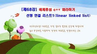 제68강 예제중심 c++ 따라하기(linear link…