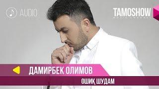 Дамирбек Олимов - Ошик шудам / Damirbek Olimov - Oshiq Shudam (Audio 2019)