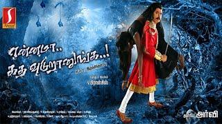 Ennama Katha Vudranuga Tamil Full Movie | New Release Tamil Movie 2018 | Latest Tamil Movie 2018 HD