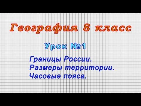 География видеоуроки 8 класс