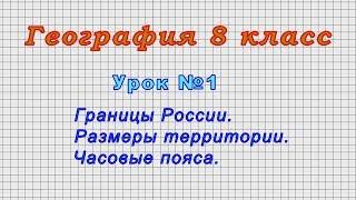 География 8 класс (Урок№1 - Границы России. Размеры территории. Часовые пояса.)