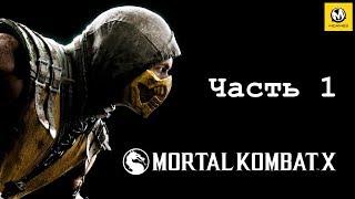 Mortal Kombat X – Часть 1 (прохождение на русском без комментариев) [XONE]