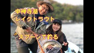 釣りガール佐藤まりこ 中禅寺湖 レイクトラウトをスプーンで釣る