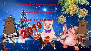 Веселая новогодняя прикольная песня поздравление в Новый Год 2019 от свиньи