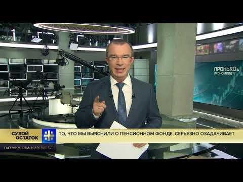 Юрий Пронько: То, что мы выяснили о Пенсионном фонде, серьезно озадачивает