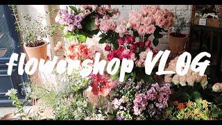 ENG) [florist vlog] 홍대의 작은 꽃집 …