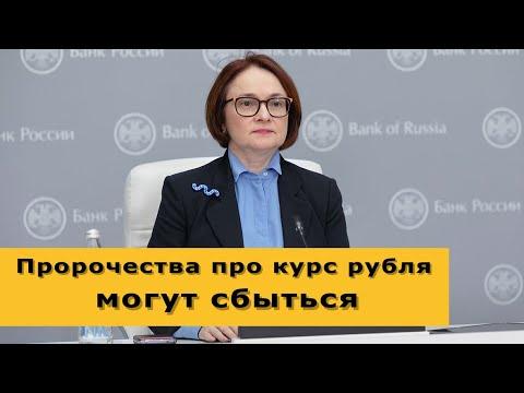 Пророчества про курс рубля могут сбыться. Курс доллара сегодня и рынок нефти