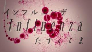 【替え歌】インフルエンサー『インフルエンザ』- 乃木坂46 うた:たすくこま thumbnail